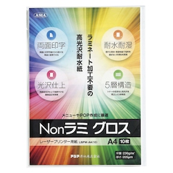 High Gloss Water Resistant Paper Non Lamigloss A4 10 Sheets