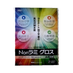 High Gloss Water Resistant Paper Non Lamigloss A4 50 Sheets