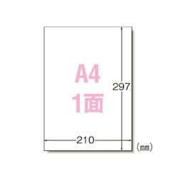 Label Seals <for Printer> Matte Paper, No-Cut Type, Specifications: A4 Size, 1 Label/Sheet 73301