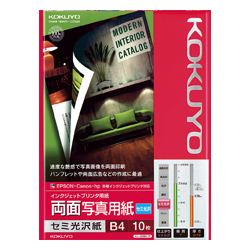 Kokuyo Inkjet Double-Sided Photographic Paper, Semi-Gloss, B4, 10 Sheets, KJ-J23B4-10