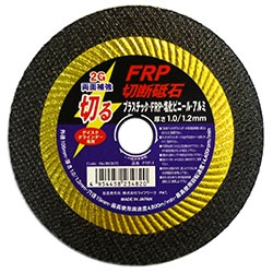 Cut-Off Wheel For FRP