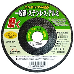 Flexible Grind Stone (For General Steel, Stainless Steel And Aluminum)