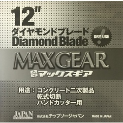 Max Gear Diamond Blade (for Laser Dry Concrete)